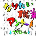 アンケート結果発表-01