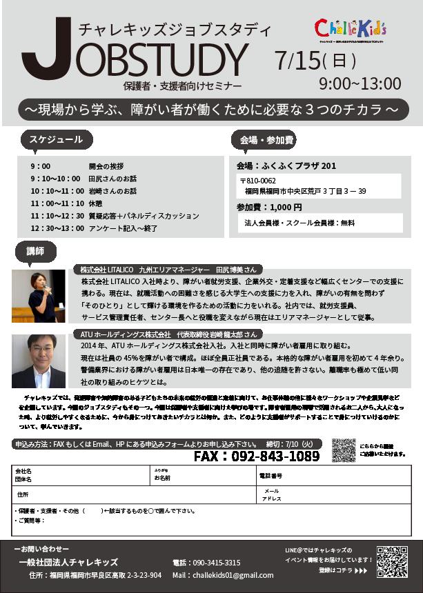 ジョブスタチラシ7_15_620 中嶋 加筆2-01